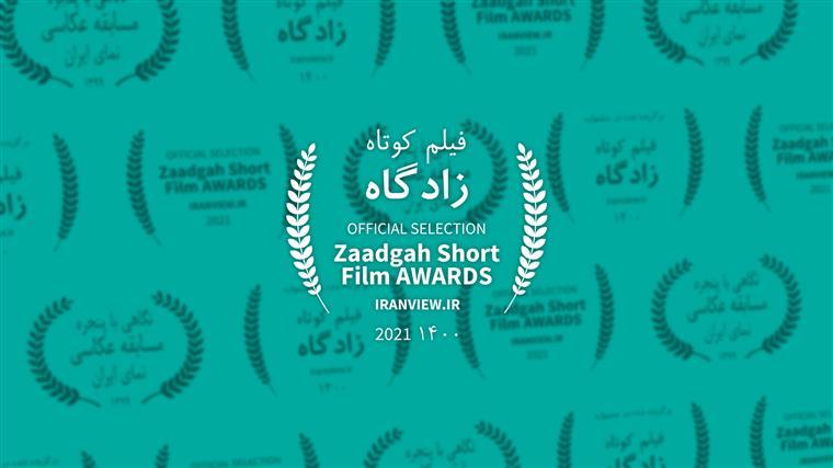 مسابقه فیلم کوتاه زادگاه