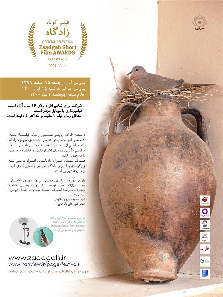 جشنواره فیلم کوتاه زادگاه در رسانه ها